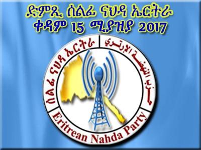 Voice of Eritrean Nahda Party 15-4-2017