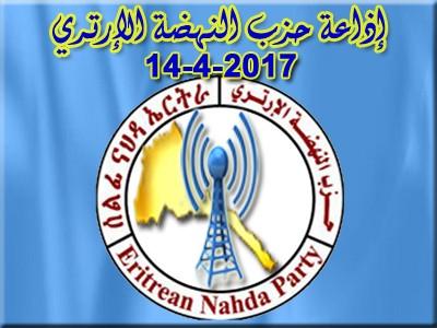 14-04-2017 إذاعة حزب النهضة الإرتري