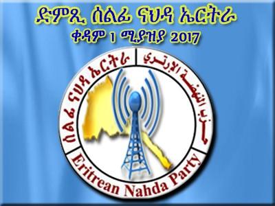 Voice of Eritrean Nahda Party 1-4-2017
