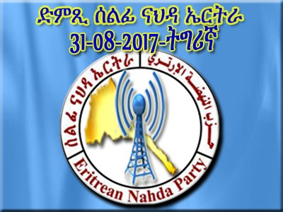 Voice of Eritrean Nahda Party 31-08-2017