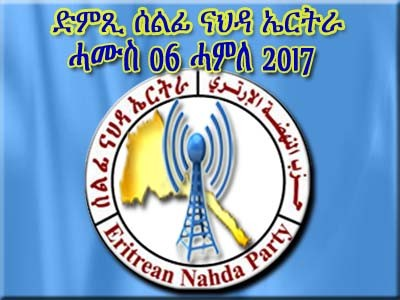 Voice of Eritrean Nahda Party06-07-2017