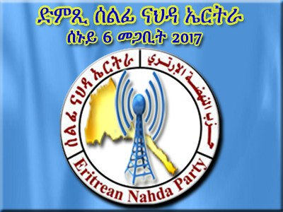 Voice of Eritrean Nahda Party 6-3-2017