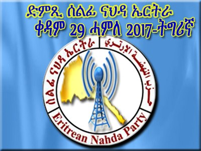 Voice of Eritrean Nahda Party 29-07-2017