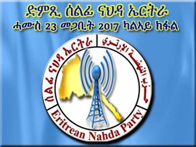 Voice of Eritrean Nahda Party - Part II 23-3-2017
