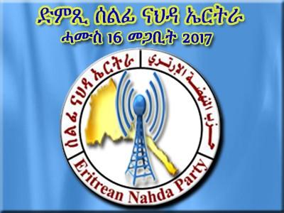 Voice of Eritrean Nahda Party 16-3-2017