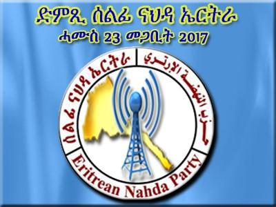 Voice of Eritrean Nahda Party - Part I 23-3-2017