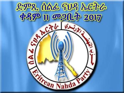 Voice of Eritrean Nahda Party 11-3-2017