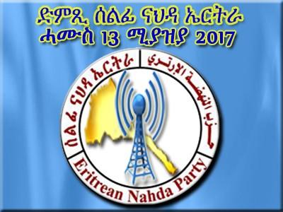 Voice of Eritrean Nahda Party 13-4-2017