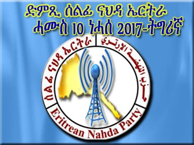 Voice of Eritrean Nahda Party 10-08-2017