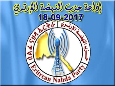 18-09-2017 إذاعة حزب النهضة الإرتري