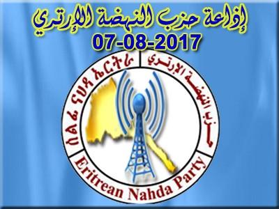 07-08-2017 إذاعة حزب النهضة الإرتري