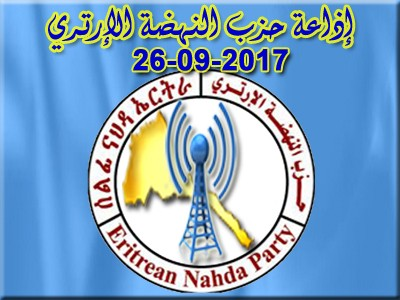 26-06-2017 إذاعة حزب النهضة الإرتري